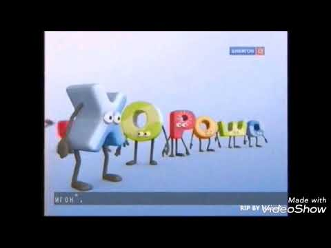 Конец эфира телеканала Бибигон 27.12.2010