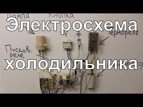 Электропроводка холодильника подробно без ноу фрост