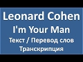 Leonard Cohen - I'm Your Man (текст + перевод и транскрипция слов)