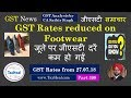 GST Rates on Footwear reduced from 27.07.2018 : Notification : GST News 398