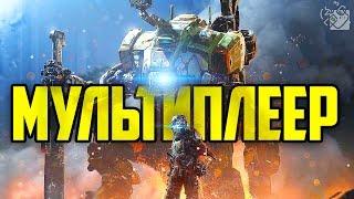 Гагатун впервые играет мультиплеер Titanfall 2 на ПК