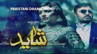 Shayad Episode 13 Promo 20 January 2018 | Har Pal Geo