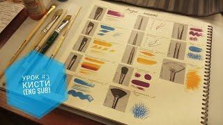 Уроки рисования с нуля #3 Кисти (engsub) Painting Lessons for Beginners #3 Brushes