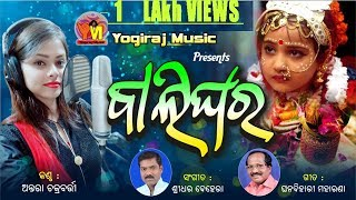 Rajo Special || BALI GHARA || Odia Song || Antara chakraborty || BY Yogiraj Music