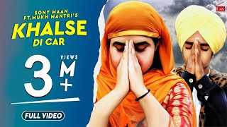 Khalse Di Car (Full Video) Sony Maan Feat.Mukh Mantri | Latest Punjabi Songs 2019 | 62West Studio|