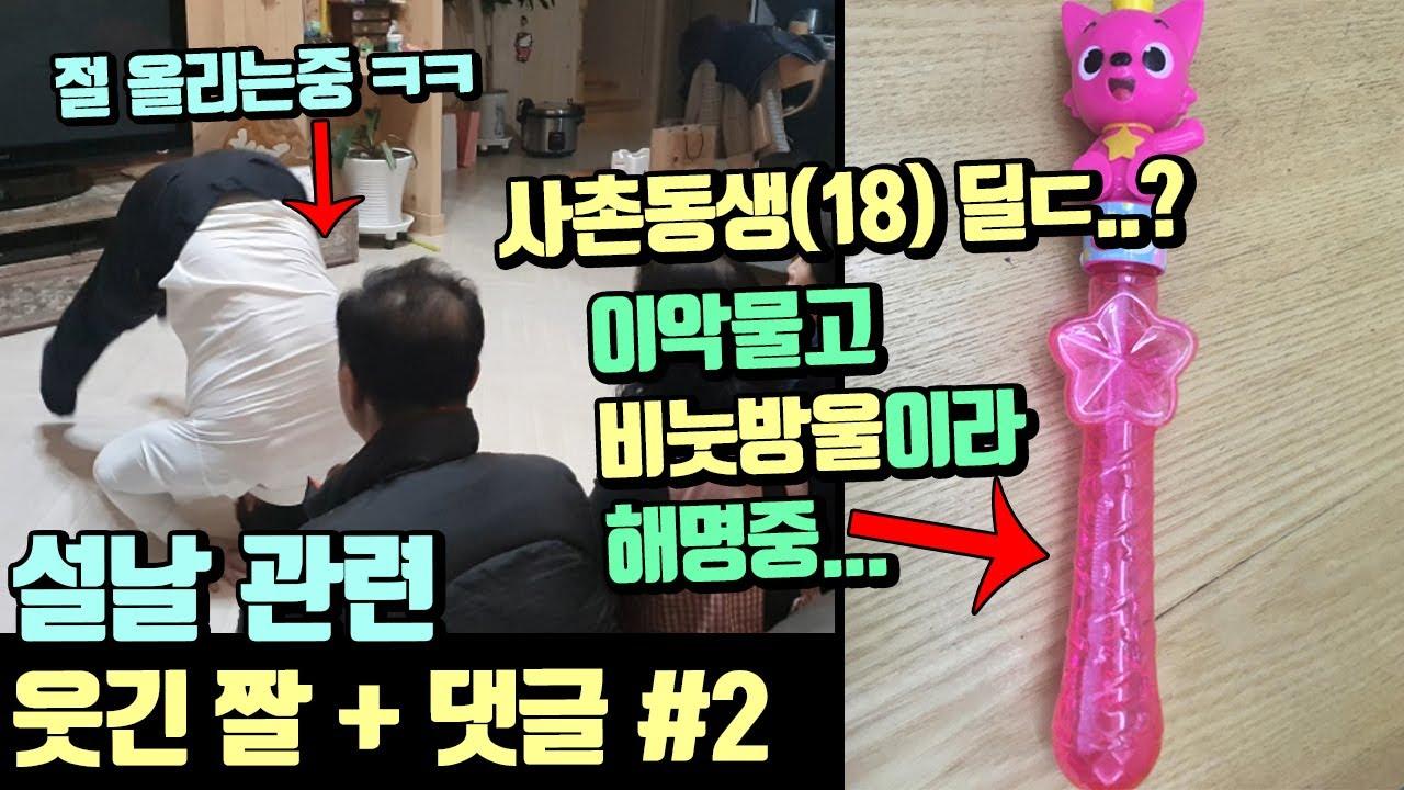 유쾌한 한국인들이 설날을 보내는법ㅋㅋㅋ 드립, 웃긴 댓글 정리 두번째_웃긴영상
