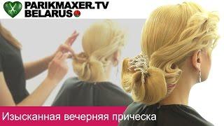 Изысканная вечерняя причёска. Валерия Мацак. ПАРИКМАХЕР ТВ БЕЛАРУСЬ
