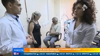 В России впервые показали вживленный человеку бионический глаз