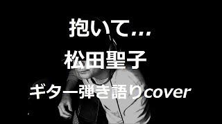 松田聖子さんの「抱いて…」を歌ってみました・・♪ 作詞:松本隆 作曲:Dav...