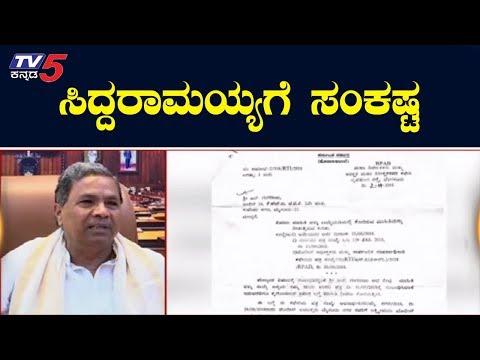 ಮಾಜಿ ಸಿಎಂ ಸಿದ್ದರಾಮಯ್ಯಗೆ ಸಂಕಷ್ಟ | Karnataka Ex Cm Siddaramaiah | TV5 Kannada