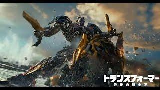『トランスフォーマー/最後の騎士王』新予告映像