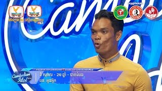 vuclip Cambodian Idol Season 2 | Judge Audition | Week 2 |  ឌី សុពល | អូនអ៊ូក