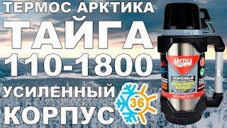 Термос Арктика Тайга 110-1800 с усиленным корпусом (видео обзор)