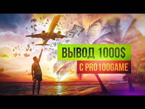 Pro100game. Вывод 1000$ с проекта  про100гейм. Денежный Локомотив