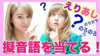 【えりあし】ロシア人が日本語の擬音語の意味を当てるゲーム!!!