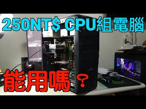 【Huan】 花了一千多元組了一台電腦! 它能幹嘛??