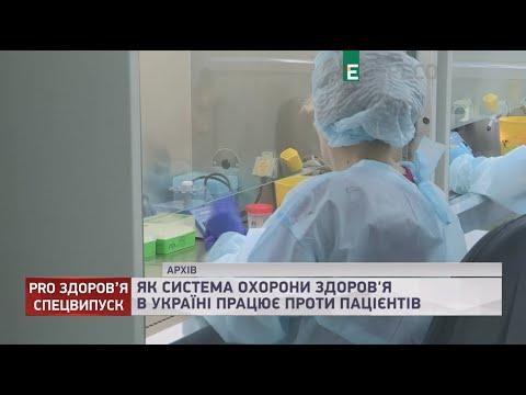 Система охорони здоров'я України проти пацієнтів | PRO здоров'я