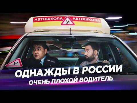 Однажды в России. Очень плохой водитель