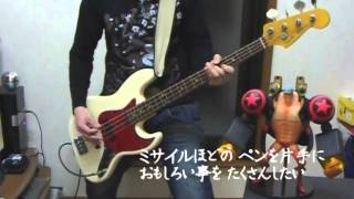 THE BLUE HEARTS - 1000のバイオリン Bass cover