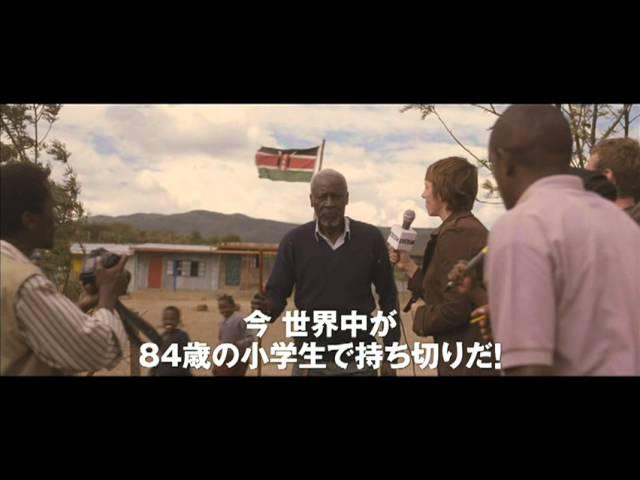 映画『おじいさんと草原の小学校』予告編