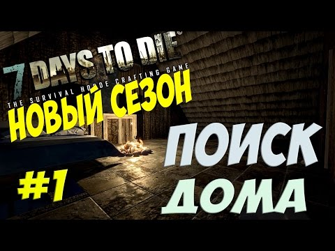 7 Days To Die Alpha 14[1] - ПОИСК ДОМА