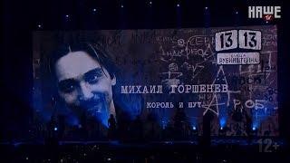 ДДТ - Ветер  (памяти Виктора Цоя, Михаила Горшенёва, Юры Хоя, Егора Летова и многих других)