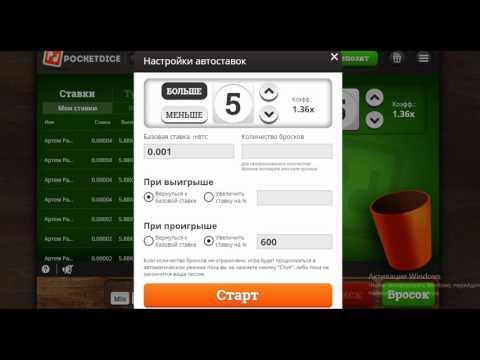 Pocket Dice. Стратегия на автомате. Коэф. 1,36х.: Здравствуйте.  Мой канал посвящен заработку и приумножению заработанного в интернете.  Я постоянно занимаюсь разработкой новых стратегий в играх на биткоин, ищу и проверяю новые краны и инвестиционные проекты. Почта для связи - rajko.ar@yandex.ru Аккаунт вк - https://vk.com/rayar ______________________________________________________________  Обо всех новостях и стратегиях не вошедших в видео, а так же о конкурсах и турнирах Вы можете прочитать в моих группах: В контакте - https://vk.com/strategybtc Одноклассники - https://ok.ru/group/53396592263348 Так же не забудьте подписаться на этот канал - https://www.youtube.com/channel/UC0WV3Uo_PiAEDUyKklIoRNQ и Вы всегда будете в курсе новых возможностей заработка в интернете. ______________________________________________________________ Лучшие краны _ _ _ _ _ _ _ _ _ _ _ _ _ _ _ _ _ _ _ _ _ _ _ _ _ _ _ _ _ _ _  Лучший биткоин кран Фрибиткоин - http://bit.ly/HadaatBTc Кран biobtc - http://bit.ly/HadaatBTC15 Кран monsterbtc - http://bit.ly/HadaatBTC16 Догикоин кран - http://bit.ly/hadaatBTC Рублевый кран - http://bit.ly/HadaatBTC7 Рублевый кран - http://bit.ly/Hadaat10 Ссылка на социальную лотерею - http://bit.ly/hadaatBTc _ _ _ _ _ _ _ _ _ _ _ _ _ _ _ _ _ _ _ _ _ _ _ _ _ _ _ _ _ _ _ Лучшие игры _ _ _ _ _ _ _ _ _ _ _ _ _ _ _ _ _ _ _ _ _ _ _ _ _ _ _ _ _ _ _ Ссылка на игру в кости - http://bit.ly/HadaatBTC Ссылка на игру БитКонг - http://bit.ly/HadaatBtc Ссылка на игру в рулетку - http://bit.ly/Hadaat Ссылка на игру прайм дайс - http://bit.ly/hadaatBtc Ссылка на игру битслер - http://bit.ly/HadaatBTC11 Ссылка на игру Елоу дайс - http://bit.ly/HadaatBTC13 Ссылка на игру 999 дайс - http://bit.ly/hadaatbtc Ссылка на игру Шаркоин - http://bit.ly/Hadaatbtc Ссылка на игру Руб дайс - http://bit.ly/HADAATBTC _ _ _ _ _ _ _ _ _ _ _ _ _ _ _ _ _ _ _ _ _ _ _ _ _ _ _ _ _ _ _ Проверенные инвестиционные проекты _ _ _ _ _ _ _ _ _ _ _ _ _ _ _ _ _ _ _ _ _ _ _ _ _ _ _ _ _ _ _ Проект 9биткоин.ру (