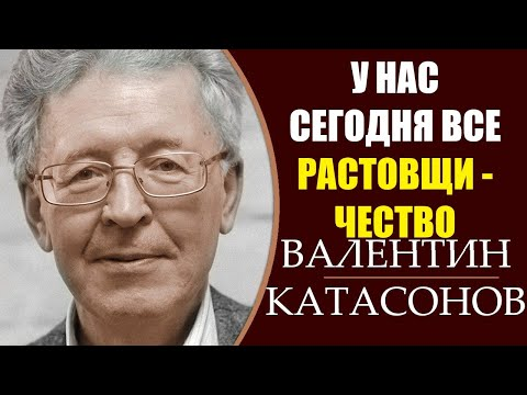 Валентин Катасонов: Банки навязывают клиентам взять кредит. 21.08.2019
