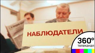 Свыше 130 иностранных наблюдателей следили за выборами в Подмосковье