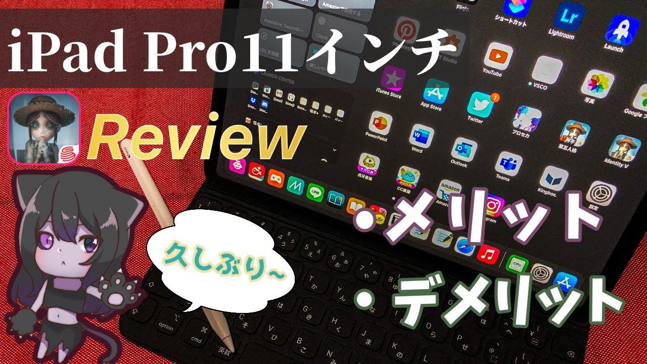 【第五人格】iPadPro買ったからガチレビューしてみた‼︎