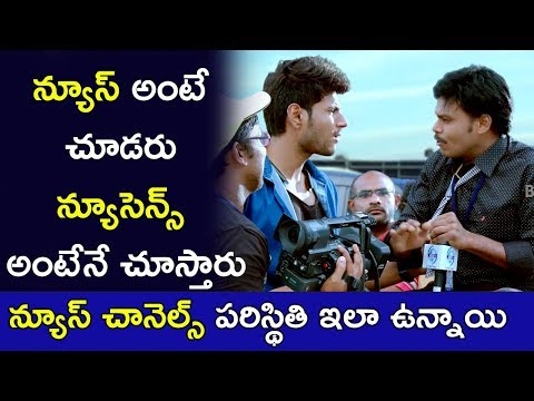 Present Situation Of New Channels - Sapthagiri As New Reporter - Latest Telugu Comedy Scenes