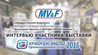 Слободов Евгений (Мониторинг Вентиль и Фитинг, Россия, Москва) о 14-ой выставке Криоген-Экспо-2015(, 2015-11-30T07:12:14.000Z)