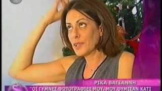 Ρίκα Βαγιάνη στον '' Καφέ με την Ελένη ''