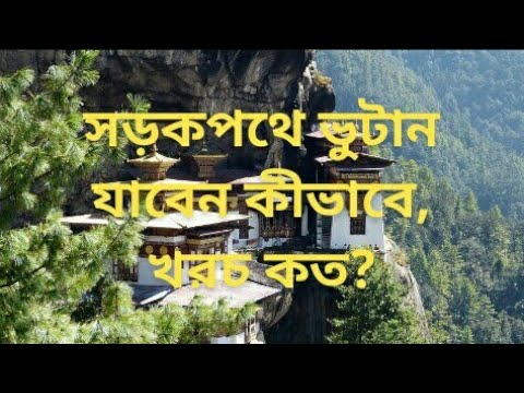 dhaka to bhutan journey by bus || Bhutan Tour Episode 1 || low cost bhutan tour || bhutan tour 2018
