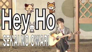Hey Ho/SEKAI NO OWARI【フルオケで歌ってみた】