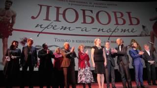 """Премьера фильма""""Любовь прет -а -порте"""",Fashion показ GильдиЯ."""