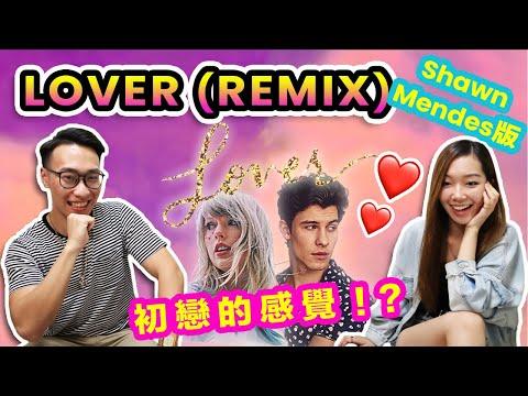 【歌曲反應】Taylor Swift - Lover (Remix) Ft. Shawn Mendes // Reaction【中文字幕】