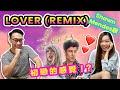 【歌曲反應】taylor Swift - Lover  Remix  Ft. Shawn Mendes // Reaction【中文字幕】