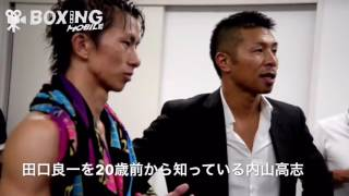 【ボクシング】田口良一試合後会見など 2016/09/01