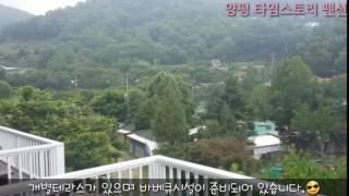 양평 타임스토리펜션 202호 객실정보