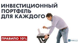 Инвестиционный портфель для каждого. Правило 10%. Уроки финансовой грамотности. Феликс Хогоев.