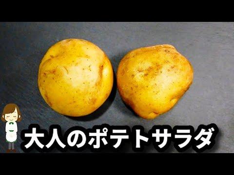 サラダ レンジ ポテト