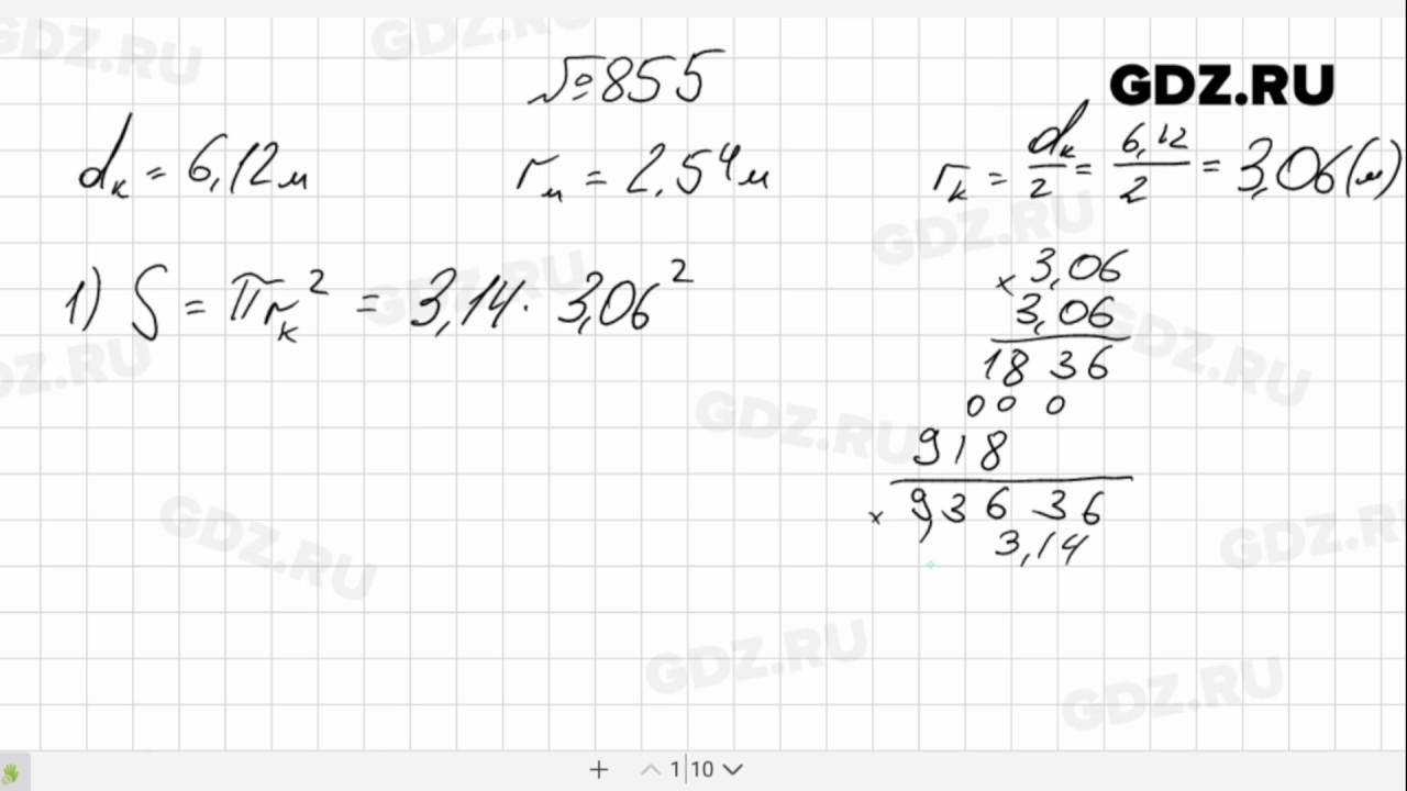 гдз по математике 6 класс виленкин номер 855
