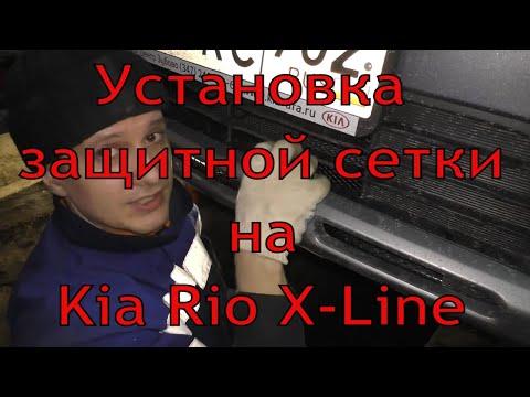 Установка защитной сетки не снимая бампера на kia rio x-line