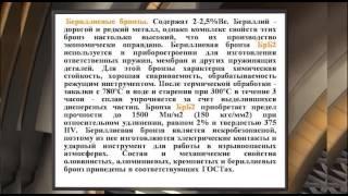 Видеолекция Технология производства некоторых цветных металлов и сплавов(, 2015-01-14T09:41:14.000Z)