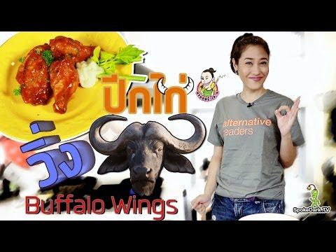 อร่อยสร้างภาพ 33 | ปีกไก่วิ่งควาย (buffalo wings)