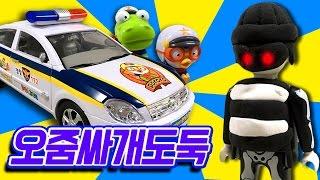 ★오줌싸개 도둑을 잡아라!!★ 뽀로로 경찰 경찰차 타고 출동!! 범죄신고는 112!! 뽀로로 장난감 애니 Pororo Toy Animat 보니티비보니