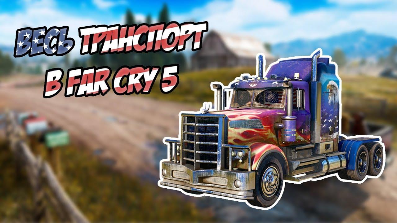 Весь транспорт в Far Cry 5