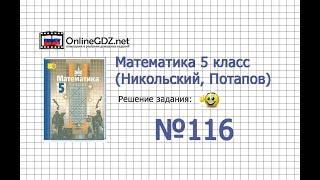 Задание №116 - Математика 5 класс (Никольский С.М., Потапов М.К.)