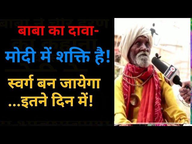 इस बाबा ने गोपियों और चीर घाट को लेकर कहानी कहते-कहते मोदी जी को लेकर की बड़ी भविष्यवाणी | Mathura